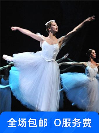 意大利斯卡拉歌剧院芭蕾舞团《吉赛尔》