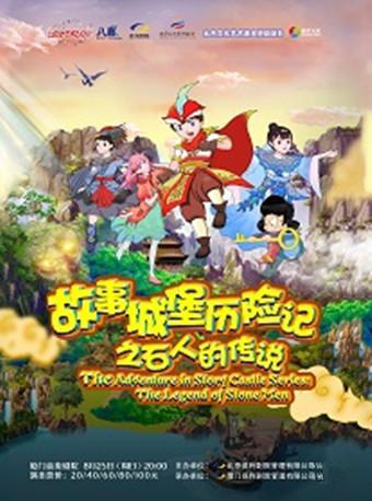 儿童音乐剧《故事城堡历险记之石人的传说》