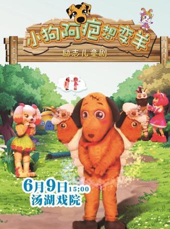 励志儿童舞台剧《小狗阿疤想变羊》