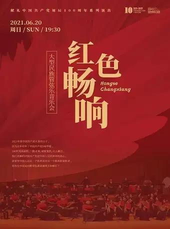 【苏州】红色畅响-大型民族管弦乐音乐会