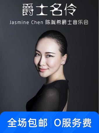 陈胤希爵士音乐会