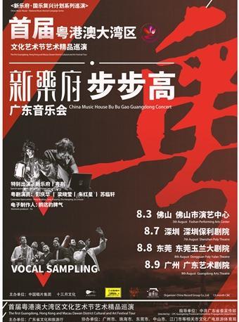《新乐府步步高广东音乐会》巡演