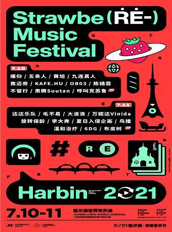 2021哈尔滨草莓音乐节