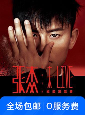 张杰 重庆演唱会