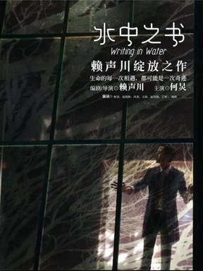 何炅主演 赖声川话剧《水中之书》