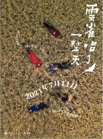 【北京】《云雀唱了一整天》小娟与山谷里的居民演唱会