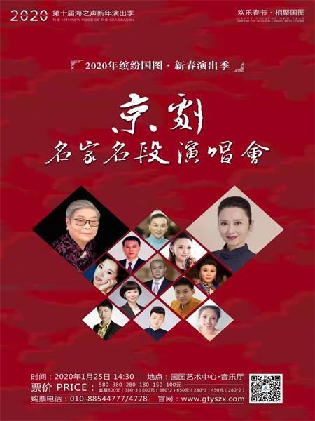 京劇名家名段演唱會