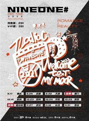 【西安】乃万NINEONE# 2021 Romance/Reality Tour 全国巡演西安站【延期】