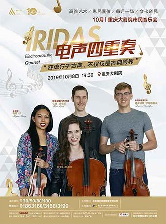 重庆 IRIDAS电声四重奏音乐会