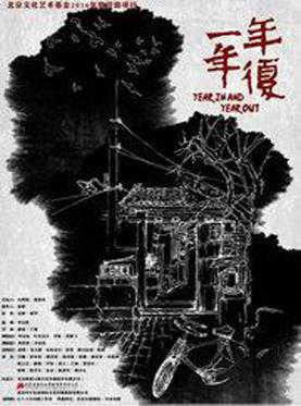 北京文化艺术基金2016年度资助项目 《年复一年》