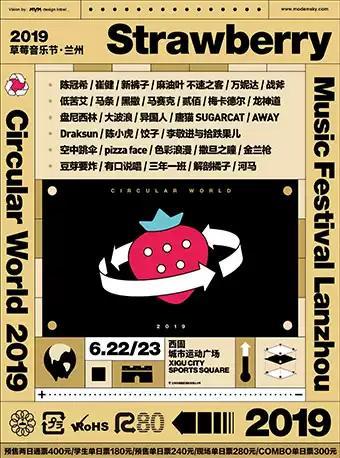 2019兰州草莓音乐节