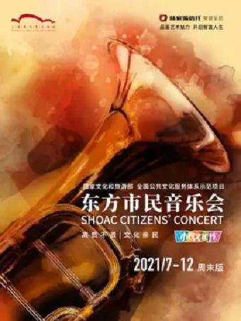 琴键上的中国——王鲁钢琴独奏音乐会