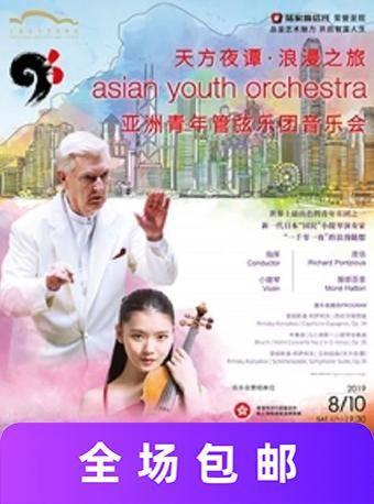 亚洲青年管弦乐团音乐会