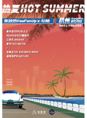 【杭州】热夏Hot Summer「有放热YouFunUp X 与她」联合呈现