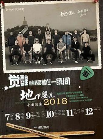 地下婴儿巡演 南京站