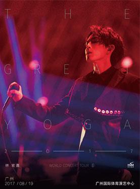 林宥嘉 THE GREAT YOGA 2017世界巡回演唱会 广州站
