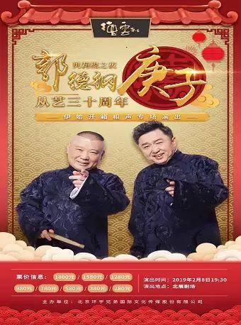 郭德纲从艺三十年庚子年-相声专场演出
