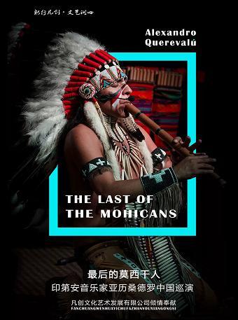 《最  后的莫西干人》全球巡演 沈阳