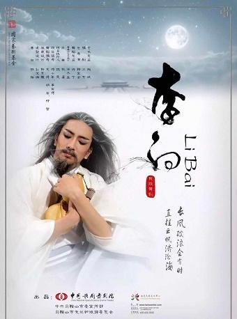 【定金預定】舞劇《李白》-廣州站