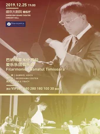 巴纳特蒂米什瓦拉爱乐乐团音乐会