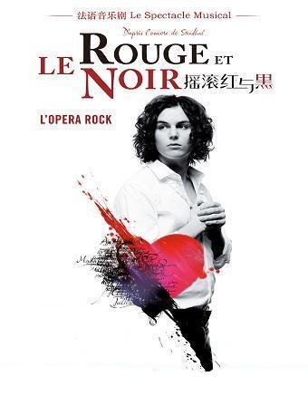 【定金预定】法语音乐剧《摇滚红与黑》