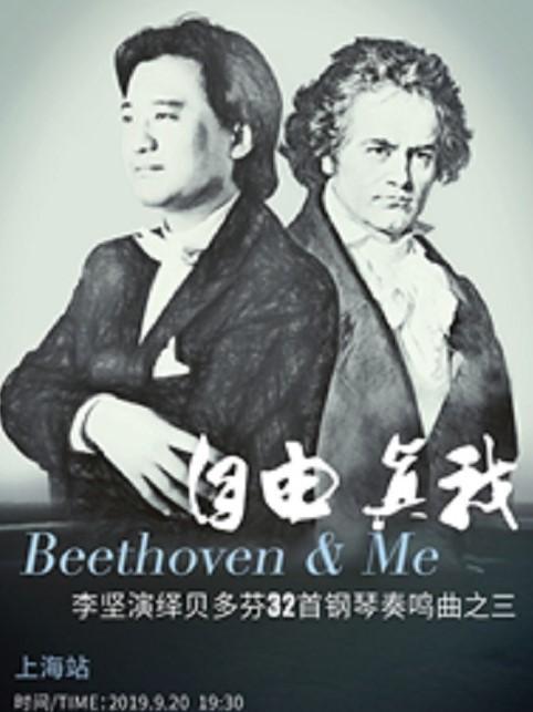 李坚演绎贝多芬钢琴奏鸣曲(叁)