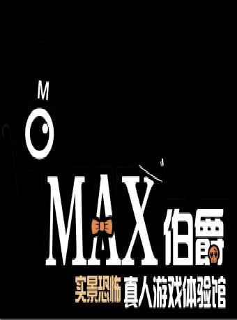 MAX伯爵真人游戏密室体验馆 环球港店