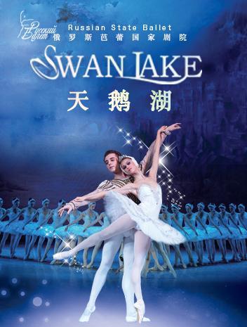 俄罗斯芭蕾国家剧院芭蕾舞剧《天鹅湖》