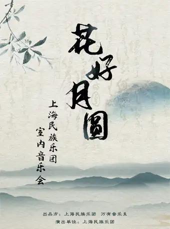 """""""花好月圆""""上海民族乐团室内音乐会"""