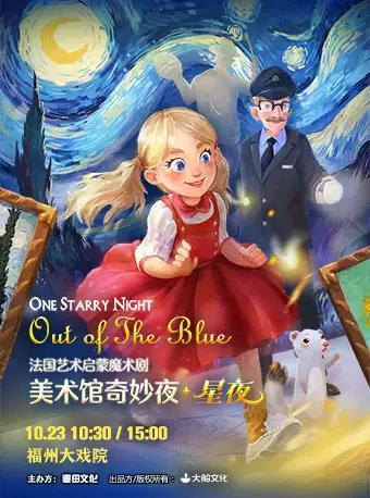 魔术剧《美术馆奇妙夜·星夜》一中文版