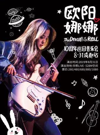 成都站 欧阳娜娜10周年巡回音乐会