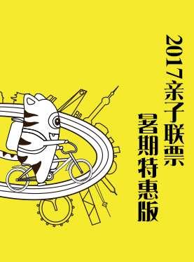 懒虎精彩上海亲子联票暑期特惠版
