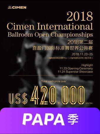 国际标准舞世界公开赛