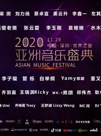 [张云雷/李玉刚]2020亚洲音乐盛典