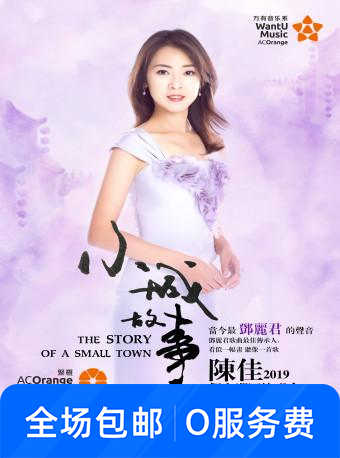 《小城故事》陈佳昆明演唱会
