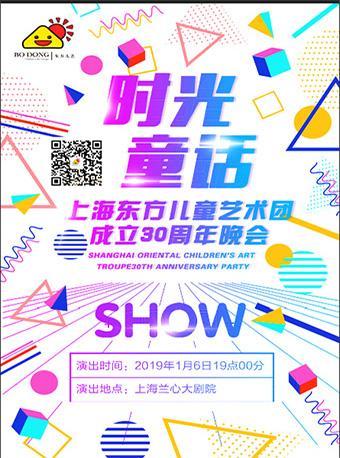 上海东方儿童艺术团成立30周年晚会