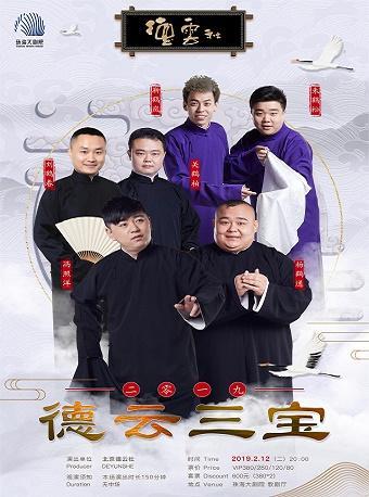 《德云社德云三宝相声专场》