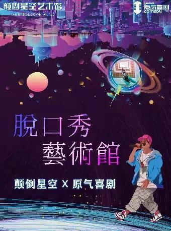 颠倒星空&原气喜剧•脱口秀艺术馆 解放碑