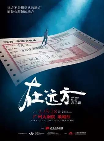 【阿云嘎&安悦溪】音乐剧《在远方》
