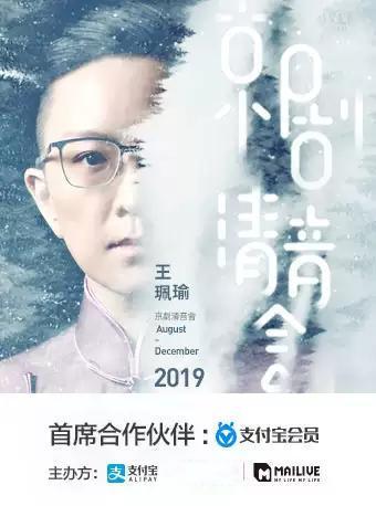 深圳《老生常谈—王珮瑜京剧清音会》