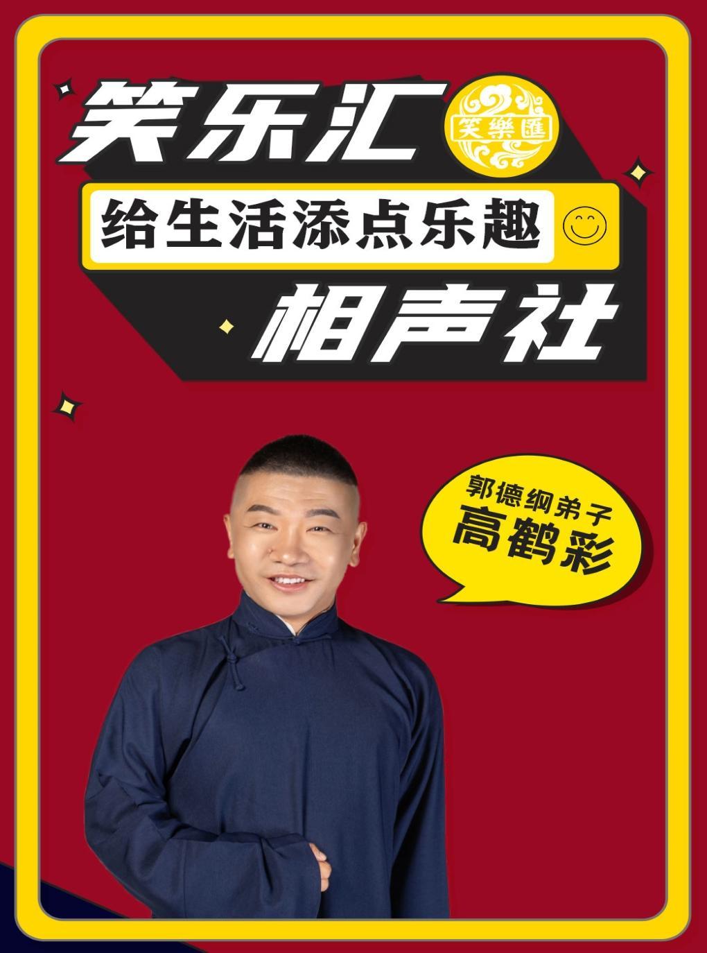 【上海】笑乐汇相声社-高鹤彩领衔主演