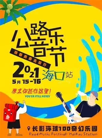 【演出延期】2021公路音乐节(海口站)