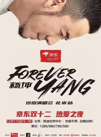 杨坤 巡回演唱会 北京站