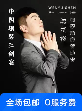 沈文裕钢琴独奏音乐会