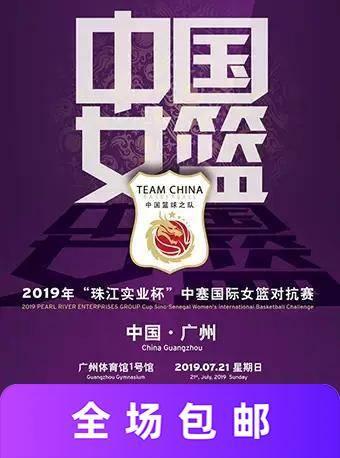 珠江实业杯 中塞国际女篮对抗赛