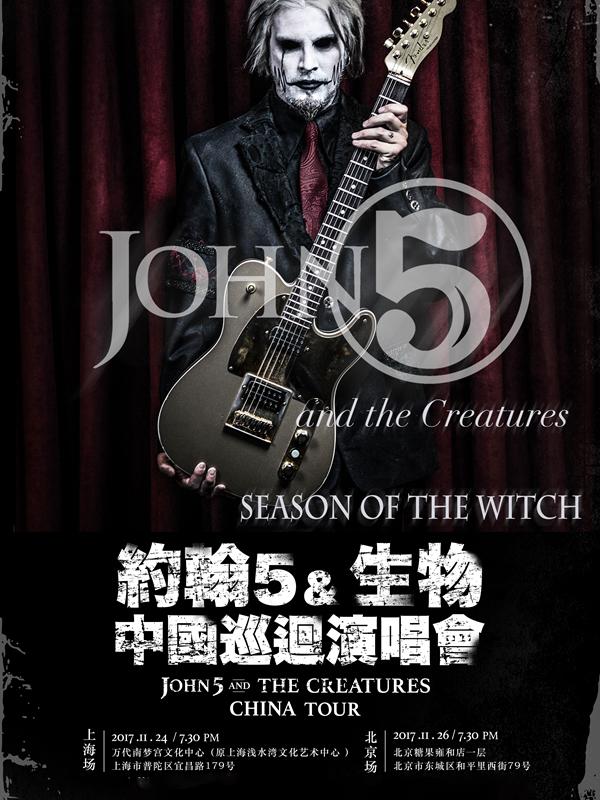 John5上海演唱会