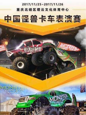 中国怪兽卡车表演赛