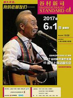 纪念中日邦交正常化45周年—2017谷村新司演艺生涯45周年上海站音乐会