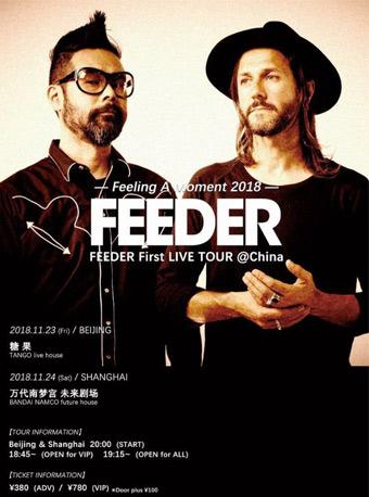 FEEDER北京演唱会