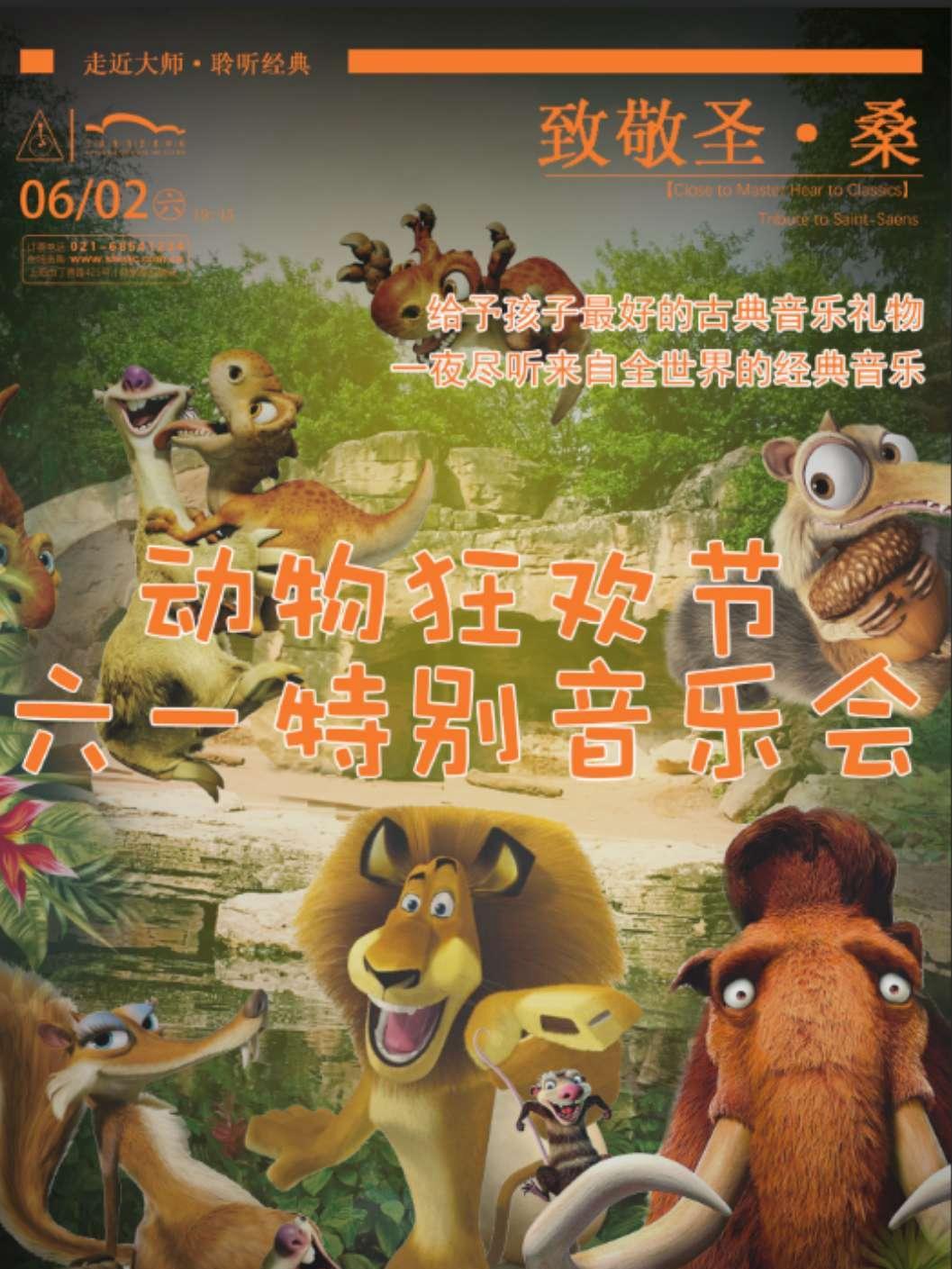 动物狂欢节六一特别音乐会